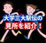 大学三大駅伝(箱根・出雲・全日本)はいつどこで?今年の見所をご紹介!