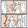【No.41】ロボカーちゃんは今(4コマ)