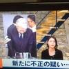 神戸製鋼の改竄③