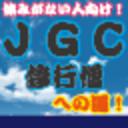 休みがない人向け!JGC修行僧への道!