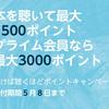【初月無料】Amazon朗読読書アプリで最大3000Ptもらえる!【2019/5/8まで】