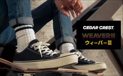 CEDAR CREST WEAVER(セダークレスト ウィーバー)