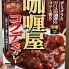 ハウス食品   咖喱屋コクデミカレー 実食レビュー