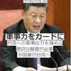 鈴木信之議員の中国による台湾軍事侵攻宣言論