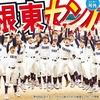 選抜高校野球 彦根東高校 最新応援情報!