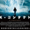 【映画レビュー】『X-コンタクト』アクロバティックすぎるクマムシ映画