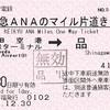 京急ANAのマイル片道きっぷ
