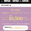 112.JAL CARD〜どのカードを選ぶべきか〜