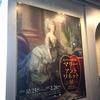 行ってきました。ヴェルサイユ宮殿監修・マリーアントワネット展!!森アーツセンターギャラリー