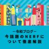 【リアル版フォートナイト!?】今話題のNERF(ナーフ)について簡単に詳しく徹底紹介!!