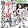 今日のカープ本:『ベースボールマガジン 2019年 08 月号 特集:甲子園 地方大会の記憶』