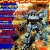 【1992年】【11月27日号】Theスーパーファミコン 1992.11/27