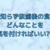 『体験談』親知らず抜歯後の食事でぼくが注意したことを紹介します!!