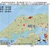 2016年12月18日 22時48分 岡山県北部でM2.6の地震