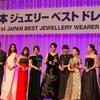 日本ジュエリーベストドレッサー賞のパーティに参加!