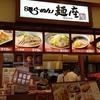 ~8番ラーメン 麺座 かほく市イオン店~8番で昔ながらの中華そばを堪能しました~(^_-)-☆令和元年8月12日
