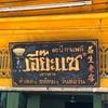 【イアセー カフェ・益生老店】(กาแฟ เอี๊ยะแซ・Earsae Coffee)@バンコク ヤワラート 華僑系爺さんの溜まり場カフェ