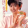 岡田有希子さんはしばらく生きていた?