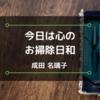 【家事って何だろう】|『今日は心のおそうじ日和』 成田 名璃子