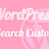 【WordPressの検索機能を全網羅】絞り込み検索やカスタム投稿タイプでの検索、カテゴリ除外など検索機能カスタマイズまで!