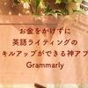 """【英語ネタ】無料でライティングのスキルアップができる神アプリ""""Grammarly""""を紹介するよ"""