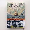 読んでみた - 「北氷洋」By イアン・マグワイア