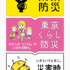 【防災】無料でダウンロードできる防災アプリ&ハンドブック