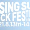 RISING SUN ROCK FESTIVAL 2021は開催される?フェスの詳細を紹介