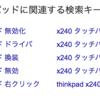 Lenovo Thinkpad X240のタッチパッドで右クリックする方法