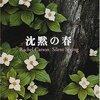 レイチェル・カーソン【565冊目】「沈黙の春」【566冊目】「センス・オブ・ワンダー」【567冊目】「海辺」