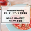 Awesome MorningのPR・マーケティング朝食会 /WORLD BREAKFAST ALLDAY 原宿店