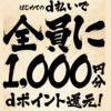 d払いの初期設定+1,000円のお買い物で1000円還元キャンペーン&ファミマでコーヒー無料