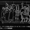メソポタミア文明:ウルクの大杯に学ぶ③(神)