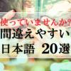 【使っていませんか?】誤用しがちな日本語まとめ 20選【随時更新】