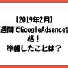 【2019年2月】13日目で合格通知。GoogleAdsenceに合格するためにしたこと