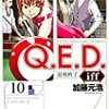 【マンガ感想】Q.E.D.iff -証明終了-(10)/加藤 元浩