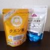 #89 とぎ汁の次はクエン酸・重曹!とお掃除の勉強【日記】