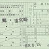 南郷→南宮崎 特定特急券(料補)