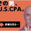 (一目でわかる)USCPAに必要な勉強時間の決定版!取得期間の算定!USCPA取得は実際どれくらいの時間がかかるのか?綿密に計算して公開!