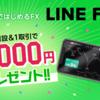 LINE証券のFX口座開設&1取引で最大5000円がもらえるキャンペーン!超ゆる条件で5000円還元は嬉しい