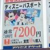 新宿西口 金券ショップのディズニーランドチケットの販売情報