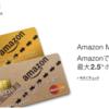 Amazon MasterCard を契約して 4,000ポイント獲得してみた