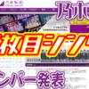 【乃木坂46】26枚目シングル選抜発表~フォーメーション掲載!