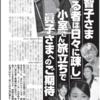 【文春・新潮】美智子さまの言葉「去る者は日々に疎し」だけは同じだが・・