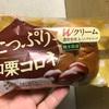 神戸屋  たっぷり 和栗コロネ 食べてみました