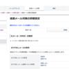 携帯キャリアの迷惑メール対策 ~第4回 softbank編~