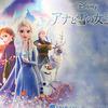 「アナと雪の女王2」を観た感想