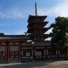 四天王寺 〜 日本最古の歴史あるお寺