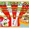 年末・年始イベントのお知らせ!!