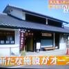 八丁味噌の郷フードコート『岡崎カクキュー八丁村』おすすめメニューなど